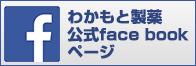 わかもと製薬公式facebookページ